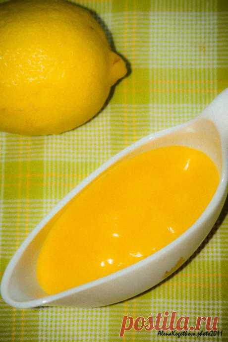 Лимонный курд - Попробуем жизнь на вкус?!