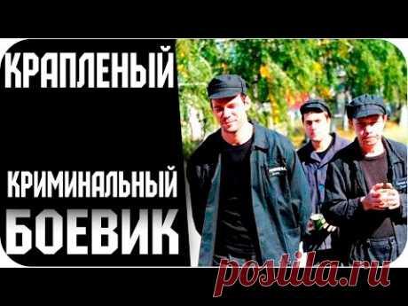 Боевик - КРАПЛЕНЫЙ - Русский Военный Боевик Русские Криминальные Фильмы 2016 боевики