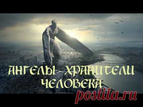 Ангелы - хранители человека