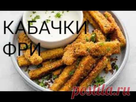 КАБАЧКИ ФРИ (Безумно вкусные !!!)