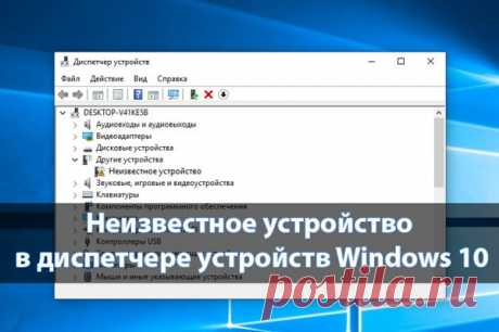 Неизвестное устройство в диспетчере устройств Windows 10 как узнать, что это?