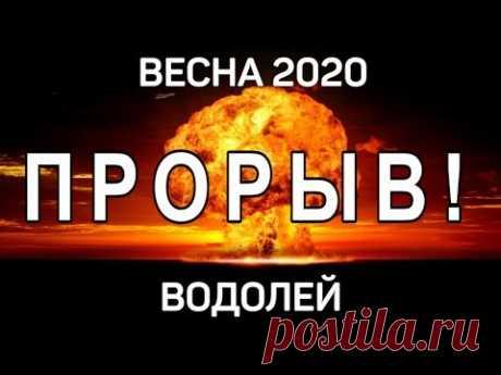 ВОДОЛЕЙ. 5 НЕВЕРОЯТНЫХ СОБЫТИЙ ВЕСНЫ 2020 ГОД КРЫСЫ. Предсказание таро. Гадание оналйн на картах.