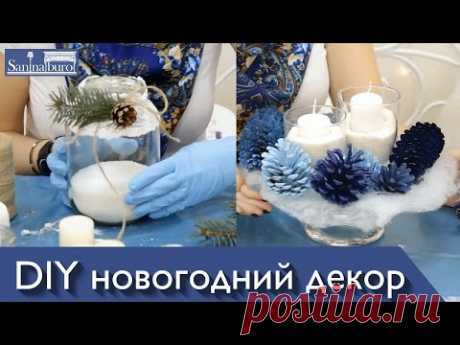 DIY новогодний декор. Как сделать новогодние украшения своими руками. Новый год от Катерина Санина