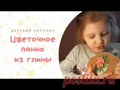 Уроки лепки для детей / Аппликация из глины / Цветочное панно