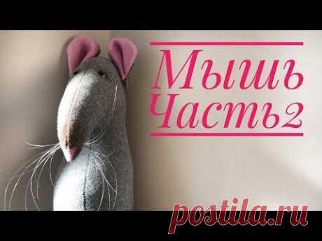 Текстильная кукла Мышь. Часть 2. Оформление мордочки - YouTube