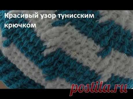Очень легкий узор тунисским крючком,вязание крючком,crochet beautiful pattern( узор №206)