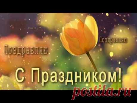 С ПРАЗДНИКОМ 8 МАРТА 2020! - YouTube