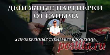 Что внутри курса Денежные партнерки Александра Юсупова (Сапыча), мой честный отзыв, обзор