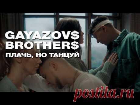 GAYAZOV$ BROTHER$ - Плачь, но танцуй скачать клип бесплатно