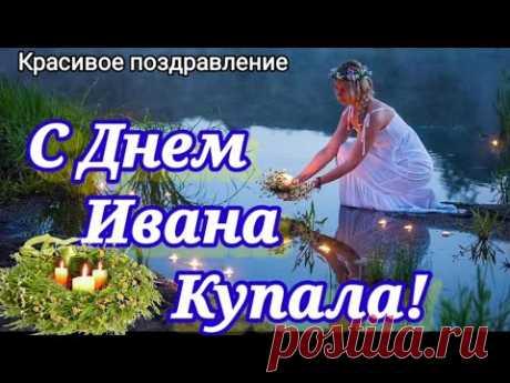 Поздравление с Днем Ивана Купала! Красивая музыкальная видео открытка с Праздником Ивана Купалы!