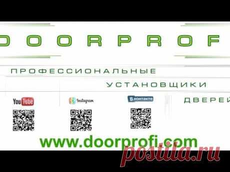 Розыгрыш DoorProfi