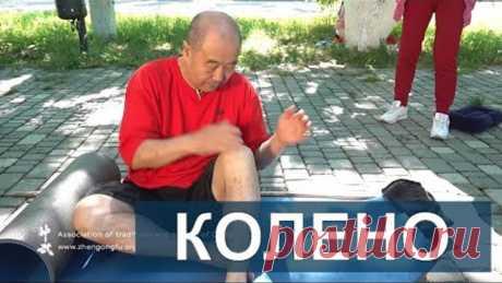 Здоровые колени - три точки для массажа - Му Юйчунь о здоровье