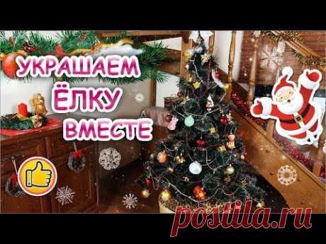 УКРАШАЕМ НОВОГОДНЮЮ ЁЛКУ ВМЕСТЕ ❄ Новый Год 2019 | Юлия Ковальчук