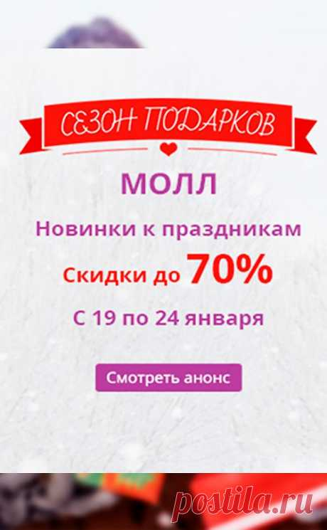 Festive MALL on Aliexpress.ru! Discounts by holidays to 70 percent! ONLY From JANUARY 19 TO JANUARY 24!