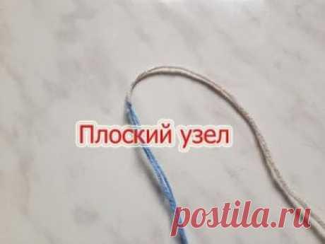 Плоский узел.Соединение нитей в вязании.
