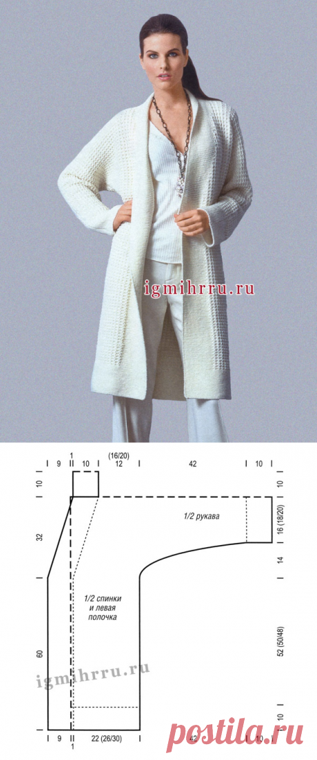 Long woolen cardigan of white color. Spokes