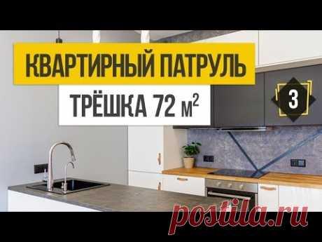 Обзор трехкомнатной квартиры 72 кв.м. Дизайн интерьера для девушки