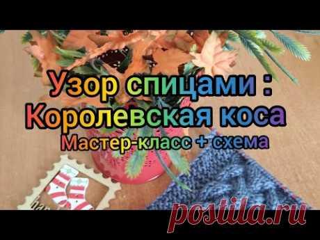 Вязание.Красивый узор спицами: КОРОЛЕВСКАЯ КОСА. //Мастер-класс+схема //19 .09. 2020г #узорыспицами
