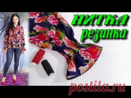 Как шить ниткой резинкой? Красивые манжеты и пояс для юбки или платья