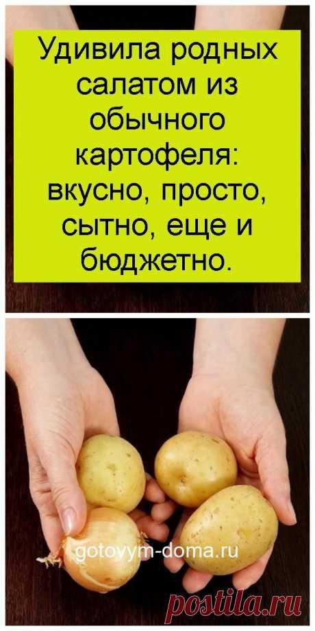 Удивила родных салатом из обычного картофеля: вкусно, просто, сытно, еще и бюджетно.