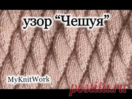 "Вязание спицами. Узор ""Чешуя"". Knitting. Pattern ""Scales""."