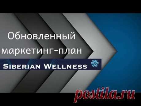 Обновленный маркетинг план Сибирское Здоровье Siberian Wellness