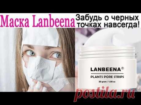 Белая маска от черных точек и прыщей Lanbeena - Лучшее видео с интернета смотреть онлайн Lanbeena — это эффективная детокс-маска, которая выводит токсины и перезапускает обменные процессы в коже лица. Благодаря действенному, но в то же время и натуральному составу, даже самая загрязненная кожа станет невероятно чистой и привлекательной.  👉