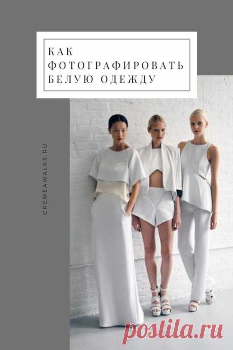 Pinterest - Советы по работе с белым цветом. Как снять так, чтобы не пересветить снимок. Фото примеры и идеи для фотосессии в белой   Одежда для фотосессии
