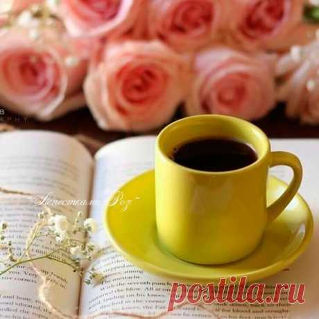 Прекрасного, тёплого, доброго, счастливого утра и замечательного настроения на весь день!..