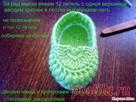 МК пинетки ботиночки от ledisterva79