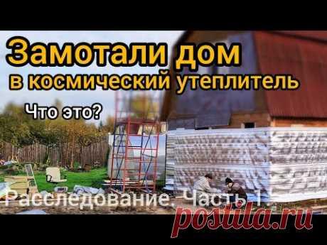 Вся правда про утеплитель Тепофол. Часть 1. Монтаж. Все по уму