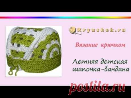 Летняя детская шапочка крючком - Бандана (Crochet children's summer caps - bandana)