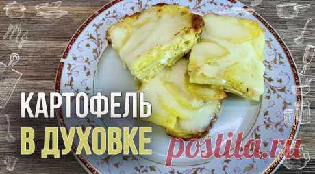 Картофель в духовке: ещё один способ как очень вкусно приготовить картошку, пошаговый рецепт с фото