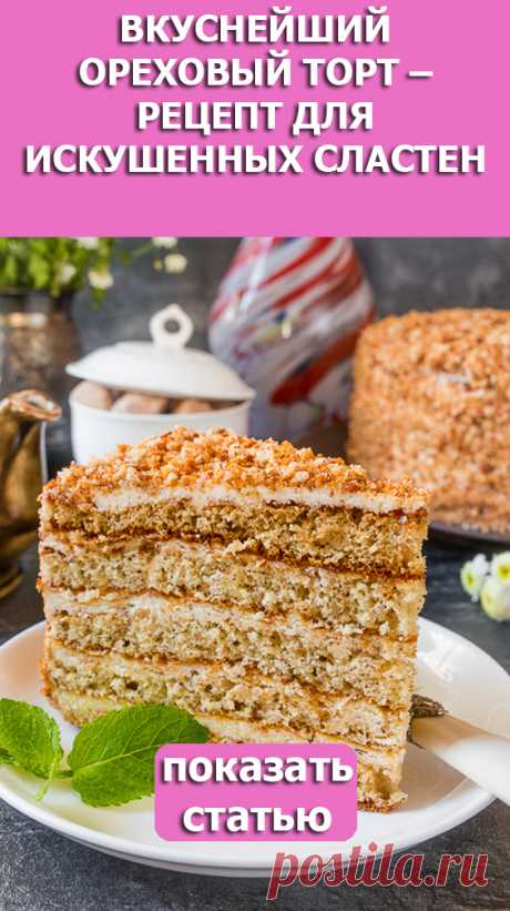 СМОТРИТЕ: Вкуснейший ореховый торт – рецепт для искушенных сластен