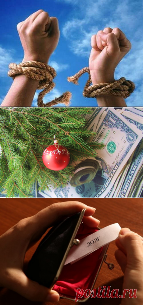Как избавиться отдолгов доНового года