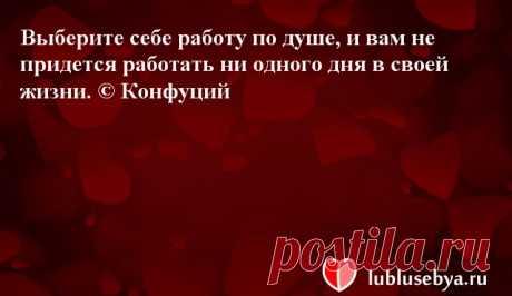 Цитаты. Мысли великих людей в картинках. Подборка №lublusebya-07311222042019 | Люблю Себя