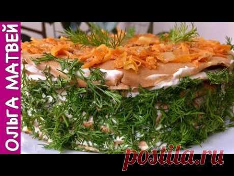 Печеночный Торт - Очень Вкусная Закуска | Liver Cake Recipe