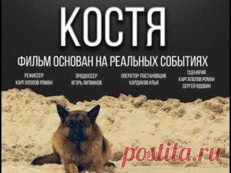 """Художественный фильм """"КОСТЯ"""" (Полная версия)"""