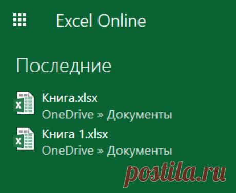 Excel онлайн бесплатно.