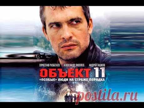 Объект 11 - 9 серия - YouTube