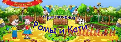Приключения Ромы и Кати - Об игре