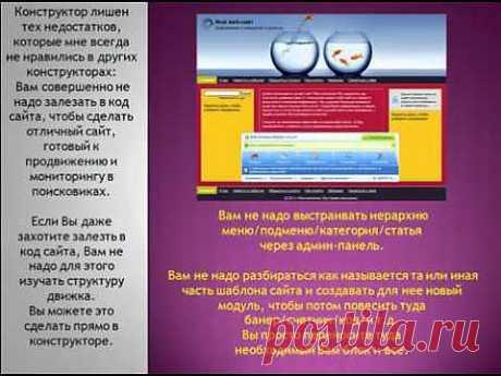СОЗДАЙ СЕБЕ САЙТ! Конструктор сайтов – это система управления сайтом, предоставляющая возможность пользователям добавлять, редактировать, удалять те или иные элементы на сайте.