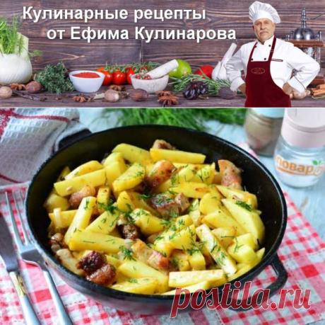 Жареная картошка с грудинкой | Вкусные кулинарные рецепты с фото и видео