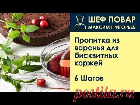 Пропитка из варенья для бисквитных коржей . Рецепт от шеф повара Максима Григорьева
