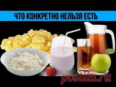 Список Продуктов которые мы ошибочно считаем полезными Правильное питание и здоровый образ жизни - YouTube