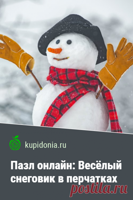 Пазл онлайн: Весёлый снеговик в перчатках. Новогодний пазл с жизнерадостным снеговиком. Создайте новогодние настроение. Развлечение на Новый год.