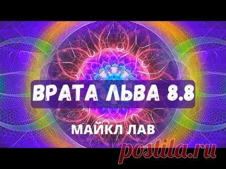 СОБЫТИЕ 2020- ВРАТА ЛЬВА 8.8. ЦЕНТРАЛЬНЫЙ СОЛНЕЧНЫЙ ПОРТАЛ ОТКРЫВАЕТСЯ! - YouTube