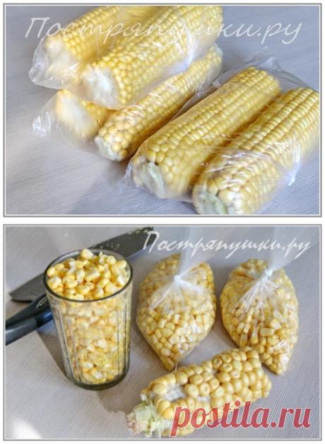 Как заморозить кукурузу на зиму - рецепт с фото | Постряпушки.ру