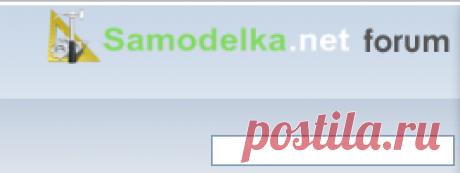 El foro samodelschikov Samodelka.net - la página Principal