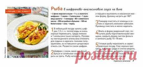 Рыба в шафраново-апельсиновом соусе на вине
